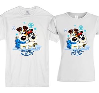 Парные футболки Люблю его люблю ее собачки