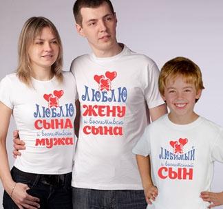 Семейные футболки Люблю и воспитываю