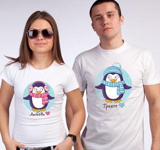 Парные футболки Любовь греет пингвинчики