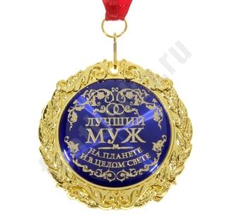 Медаль в подарочной открытке Лучший муж