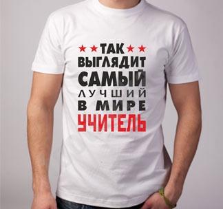 http://footbolka.ru/catalog/images/luchschyivmireuchitelmuzh.jpg