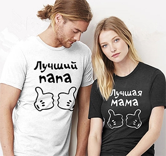 Парные футболки Лучший папа и лучшая мама