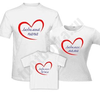 Семейные футболки Любимый папа  мама  дочка сердце