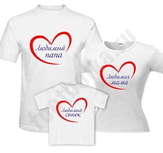 Семейные футболки Любимый папа  мама  сын сердце