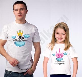 Футболка для папы Маленькая принцесса  Папа SALE