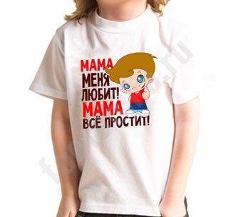 Детская футболка Мама меня любит мальчик