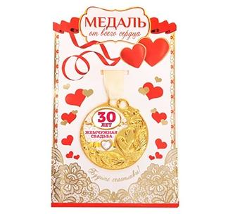 Медаль с открыткой Жемчужная свадьба 30 лет