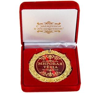 Медаль в бархатной коробке Мировая теща