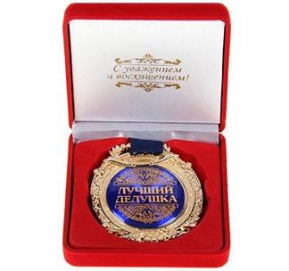 Медаль в бархатной коробке Лучший дедушка