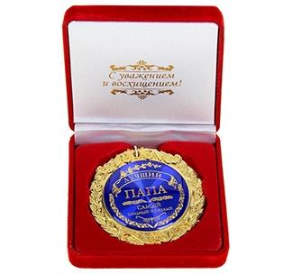 Медаль в бархатной коробке Лучший папа
