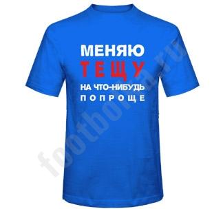 http://footbolka.ru/catalog/images/menyayuteschu.jpg
