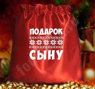 Мешочек подарочный Подарок сыну