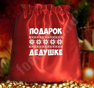http://footbolka.ru/catalog/images/meschochekdlyadeduschka.jpg
