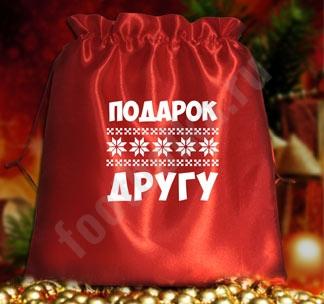 Мешочек подарочный Подарок другу