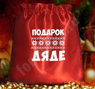 http://footbolka.ru/catalog/images/meschochekdlyadyadya.jpg