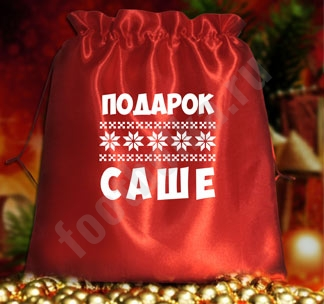 Мешочек подарочный с Вашим именем