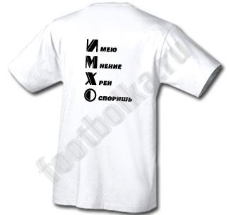 интернет магазин футболки с надписями.