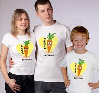 Семейные футболки Морковки