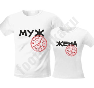 http://footbolka.ru/catalog/Футболки на годовщину