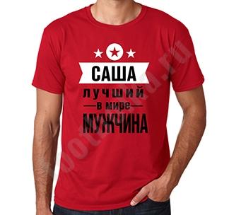 http://footbolka.ru/catalog/images/muzchinalsimenem.jpg