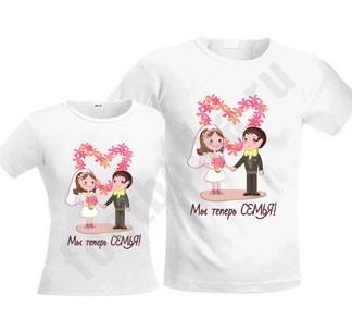Свадебные футболки Теперь мы семья