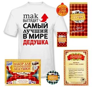 http://footbolka.ru/catalog/images/nabodedushkacdnemrozdeniya.jpg