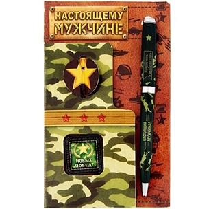 Подарочный набор Настоящему мужчине ручка брелок