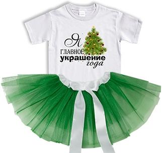 Набор Я главное украшение года с зеленой юбкой