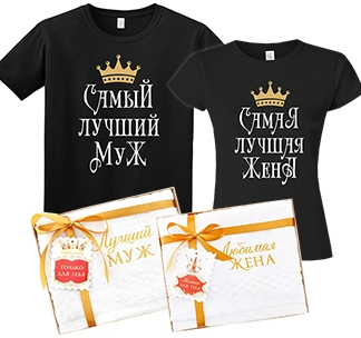 Набор Лучший муж жена с коронами полотенца