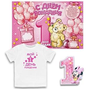 Набор Мой первый день рождения с плакатом для девочки