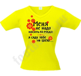 Прикольные женские футболки с надписями для девушек.