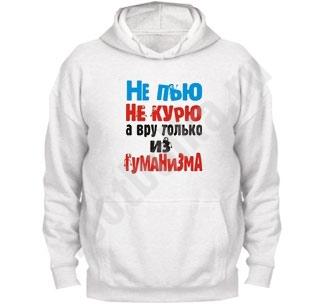 http://footbolka.ru/catalog/images/ne-piu-ne-kyru.jpg