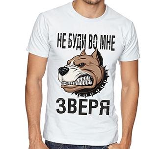 Футболка Не буди во мне зверя собака
