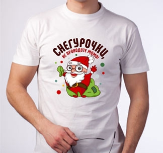 Футболка Снегурочки не проходите мимо Дед мороз в очках