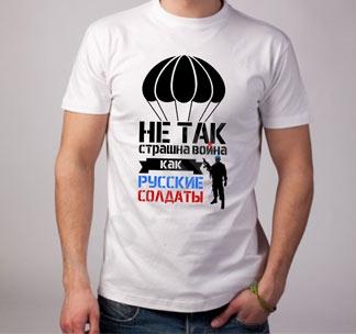 http://footbolka.ru/catalog/images/netakstraschnavoyna.jpg