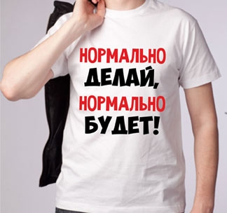 http://footbolka.ru/catalog/images/normalnodelaybudet.jpg
