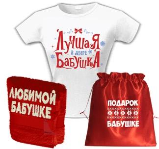 http://footbolka.ru/catalog/images/novogodniypodarokbabushke.jpg