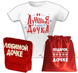 http://footbolka.ru/catalog/images/novogodniypodarokdochke.jpg