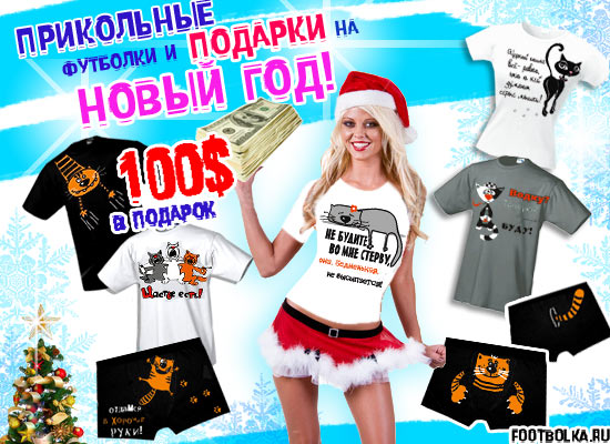 новогодние футболки