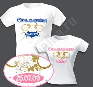 Прикольный подарок на свадьбу - свадебные футболки с надписью...