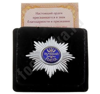 http://footbolka.ru/catalog/images/ordenpapa666924.jpg