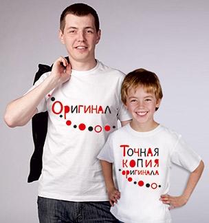http://footbolka.ru/catalog/Футболки для папы и сына