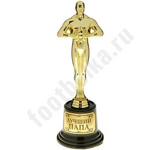 Оскар большой Лучший папа