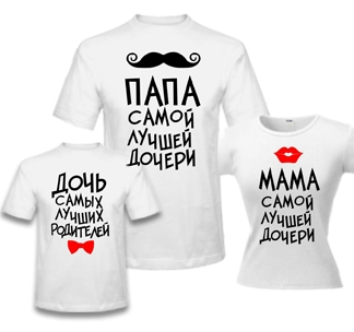 Семейные футболки Папа мама дочь усы