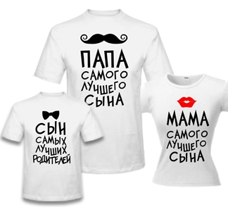 Семейные футболки Папа мама сын усы