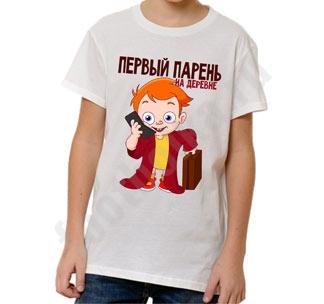 Детская футболка Первый парень на деревне