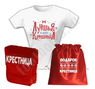 http://footbolka.ru/catalog/images/podarokkrestniceng.jpg