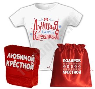 http://footbolka.ru/catalog/images/podarokkrestnoyng.jpg