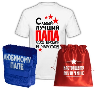 http://footbolka.ru/catalog/Подарок настоящему мужчине