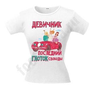 http://footbolka.ru/catalog/images/poslglotoksvobody.jpg